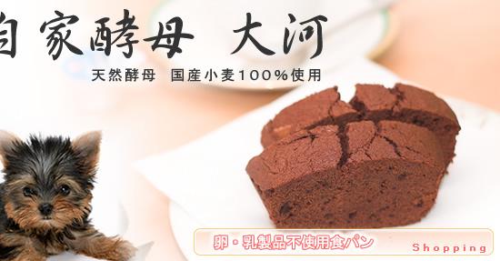 卵・乳製品不使用食パンの通販 兵庫県西宮市にて無添加・卵不使用のパン・クッキーの販売・通販 自家酵母大河